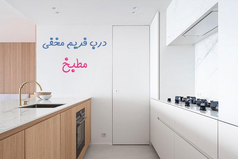 درب فریم مخفی آشپزخانه