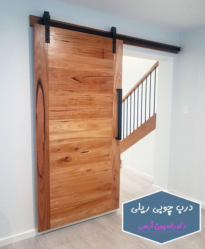 درب چوبی ریلی